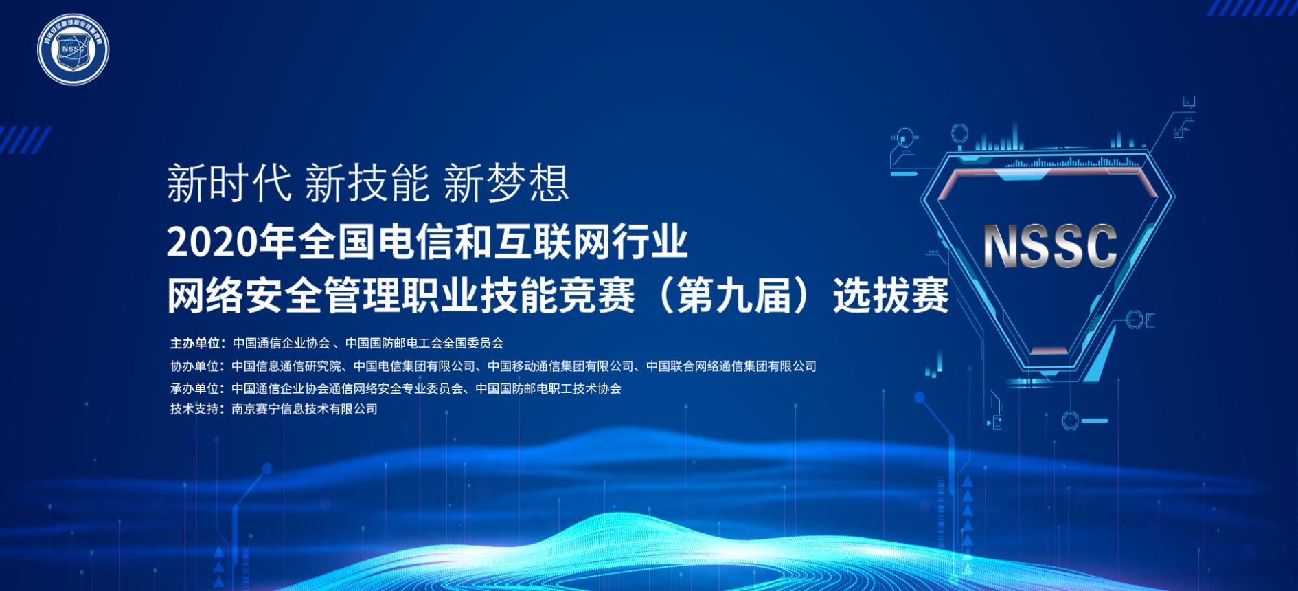2020第九届全国电信互联网网安竞赛WP