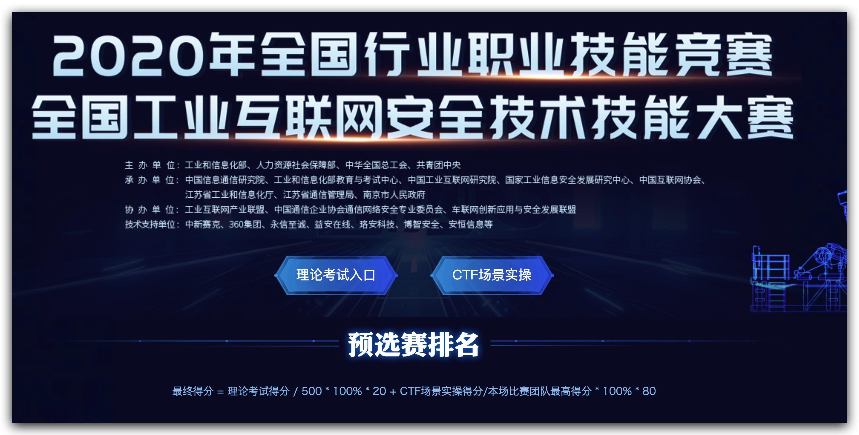 2020工业互联网安全学生组初赛WP