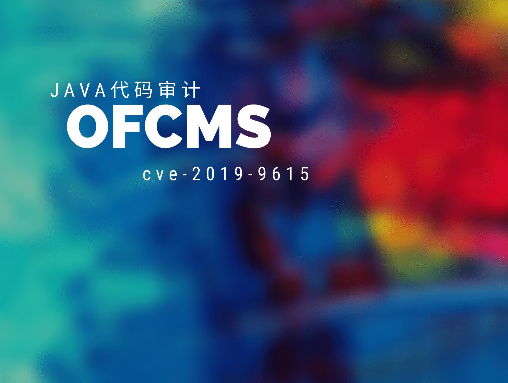 OFCMS代码审计--CVE-2019-9615复现